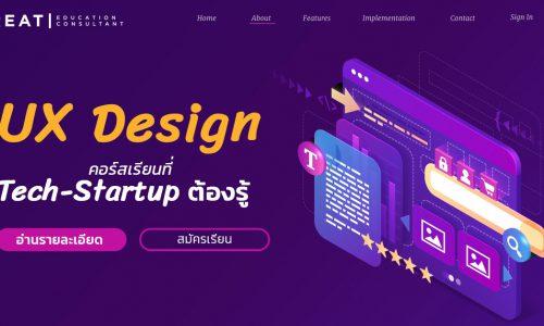UX Design คอร์สที่ Tech-Startup ต้องรู้