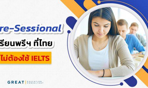 เรียนพรี (Pre-Sessional English) ที่ไทย ไม่ต้องใช้ IELTS