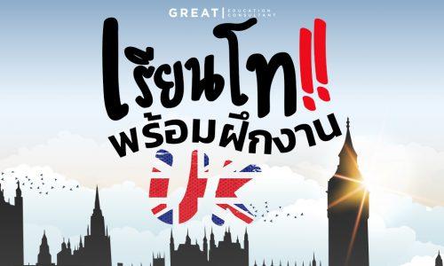 เรียนโทพร้อมฝึกงานประเทศอังกฤษ