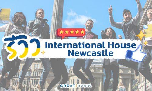 ทำไมต้อง International House Newcastle??