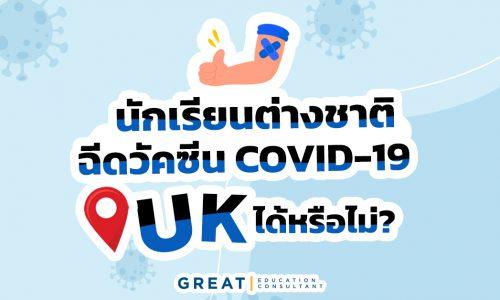 นักเรียนต่างชาติฉีดวัคซีน COVID-19 ที่ UK ได้หรือไม่?