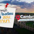 ปักหมุด 4 โรงเรียนภาษาที่ Cambridge